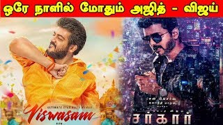 Latest Updates of Sarkar Teaser and Viswasam First Look Announcement