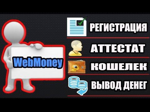 Как создать вебмани Кошелек получить Формальный аттестат и Выводить деньги
