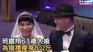 班鐵翔61歲大婚 為婚禮瘦身8公斤