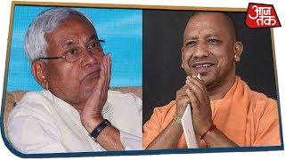 देश का मिजाजः Yogi Adityanath सर्वश्रेष्ठ सीएम, Nitish Kumar से दोगुनी है लोकप्रियता