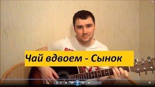 Чай вдвоем - Сынок (Кавер Андрея Кооп, под гитару)