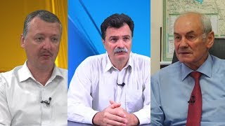 Стрелков, Болдырев, Ивашов: о Народном правительстве