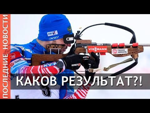 Биатлон-2020.КМ.Мужской спринт. Итог россиян