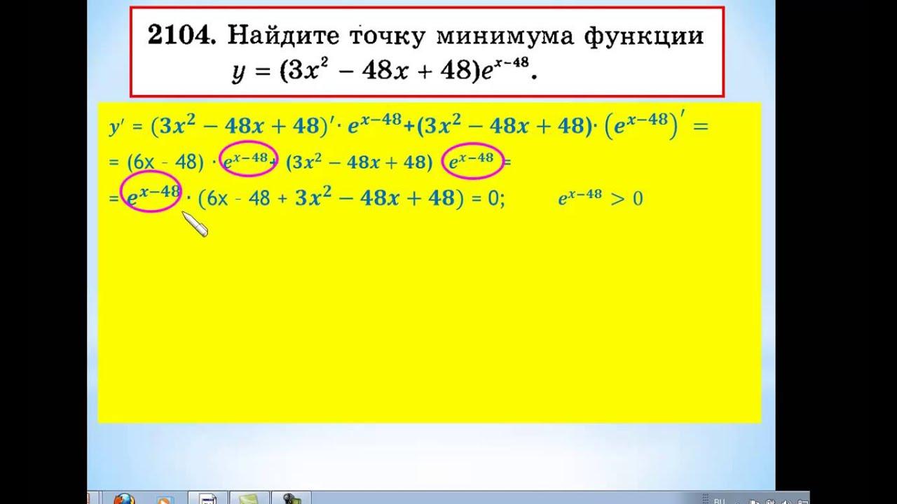 ЕГЭ-2014 Задание В-15. Урок №473. Наибольшее и наименьшее значения функции.