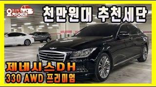 허위매물 없는 중고차 추천 제네시스DH 330 AWD 프리미엄 1,880만원 전액 할부 구매 가능