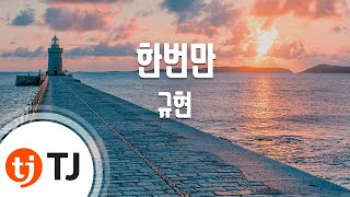 Just Once 한번만(대풍수OST)_Kyu Hyun 규현_TJ노래방 (Karaoke/lyrics/romanization/KOREAN)