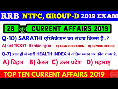 28 June 2019 Current affair in Hindi, Top 10 Current affair for competitive  Exam Railway NTPC groupD