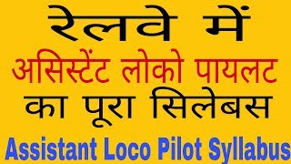 Assistant Loco Pilot Syllabus Tech and Non-Tech both 2017 Video