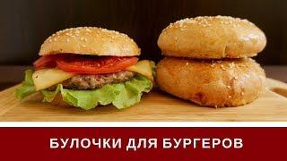 Булочки Для Бургеров: Вкусно и Очень Просто