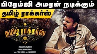 Tamil Rockers First Look Poster, Premji Tamil Rockers, Tamil Rockers - First Look   Premji Amaran