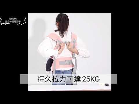 現貨!AINOMI 嬰兒背帶 揹帶 腰凳 背巾 腰凳 背帶 揹巾 前抱式 組合式【HNTA11】#捕夢網