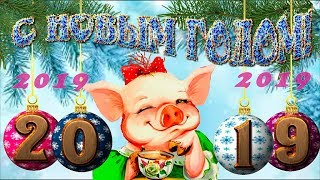 С Новым 2019 годом. Год Cвиньи. Веселая Новогодняя видео открытка.