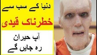 Dunya ke Sab Se Khatarnak Qaidi