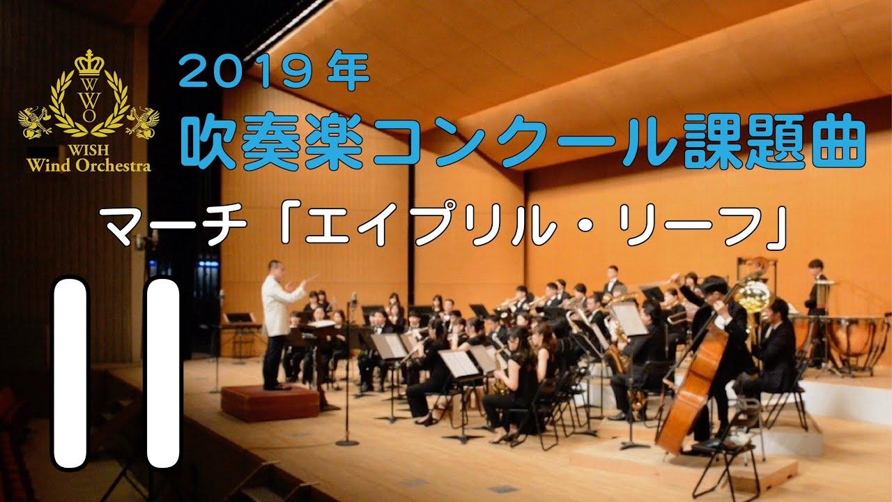 本編】2019年度全日本吹奏楽コンクール課題曲 Ⅱ マーチ「エイプリル ...