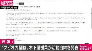 タレントの木下優樹菜さん 当面の間芸能活動を自粛(19/11/18)