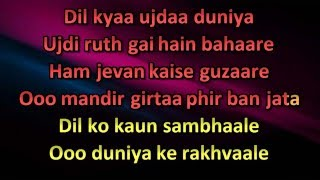 O DUNIYA KE KARAOKE WITH LYRICS BY NAZIM KHAN
