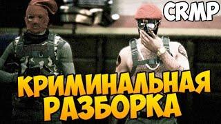 КРИМИНАЛЬНАЯ РАЗБОРКА - GTA КРИМИНАЛЬНАЯ РОССИЯ #30