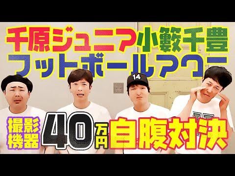 【自腹】撮影機材40万円賭け対決【ジュニア小籔フット】