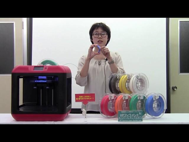 Hotty Polymer Co., Ltd.?[HP filament Super Flexible type]
