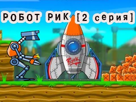 ⛽ 🚀 🌏 ХИТРЫЙ РИК Робот спасает ракету не МУЛЬТИк а ИГРА прохождение 2 ⛽ 🚀 🌏