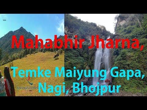 Mahabhir Jharna | टेम्केमैयुंग  गाॅउपालिका नागीमा  अवस्थित महभिर झरना |