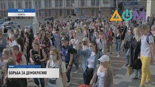 Протесты в Беларуси: в Минске прошла репетиция инаугурации Тихановской