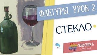 Уроки живописи по фактурам - Урок 2. Стекло. Юлия Фадюшина