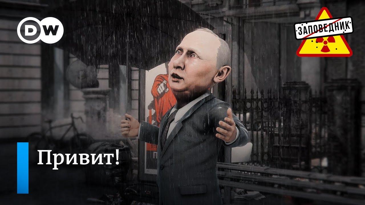 Как Путин привился от коронавируса –