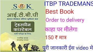 ITBP tradesman best book ITBP tradesman ITBP Hindi medium tradesman book