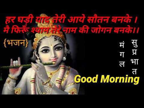 Good Morning भजन:-हर घड़ी याद तेरी आये सौतन बनके। Har Ghadi Yaad Teri Aaiye Sautan Banke-Nice Bhaja