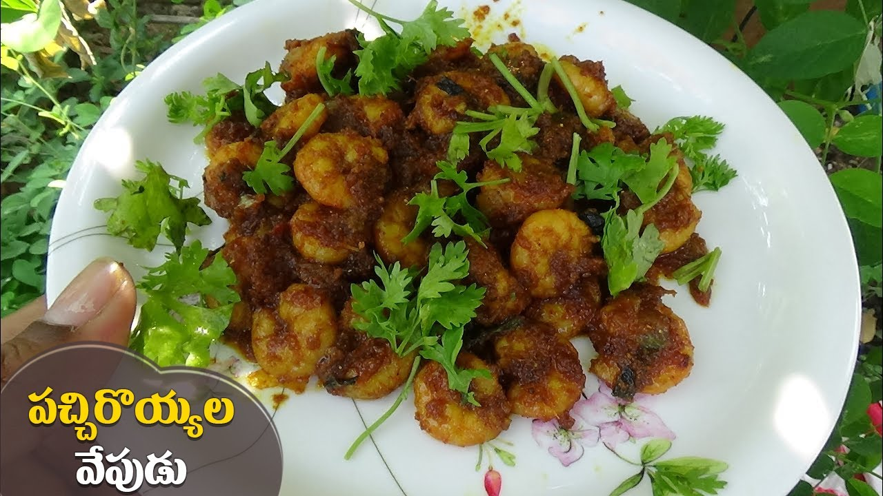 How to cook prawns fry in andhra style in telugu vantalu how to cook prawns fry in andhra style in telugu vantalu pachhiroyyala vepudu youtube forumfinder Gallery