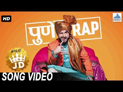 पुणे RAP Song Video feat. Shreyash Jadhav (The King JD)   Latest Marathi Songs 2017   मराठी गाणी