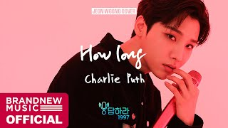 웅답하라 1997 - EP.01 Charlie Puth 'How Long' | Cover by 전웅