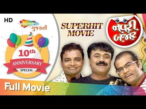 Navri Bazar | Full Movie HD | Shemaroo Gujarati 10th Anniversary Special | Chetan Daiya | For 1 Week