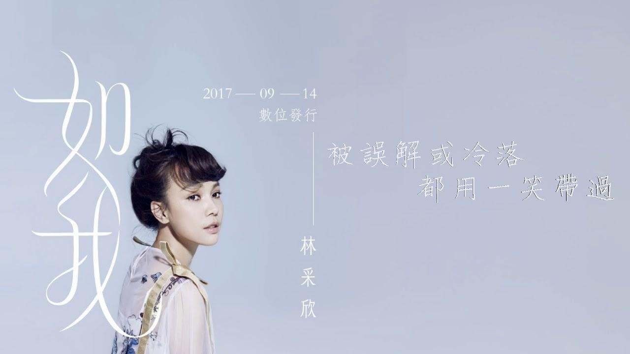 林采欣Bae Lin 2017全新單曲 [ 如我 Just Like Me ] Lyrics Video 詞/吳斌 曲/戴佩妮 - YouTube