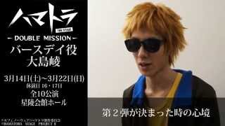 舞台「ハマトラ THE STAGE −DOUBLE MISSION−」動画 バースデイ:大島崚.