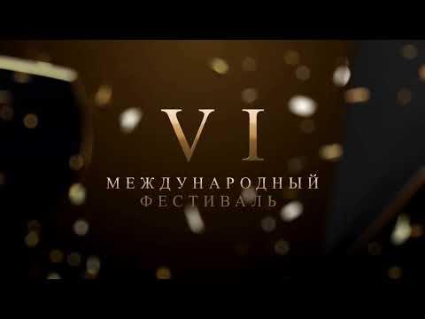 Медіа-Інформ / Медиа-Информ: VI Международный фестиваль «Золотые скрипки Одессы».