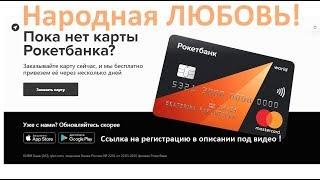 пРЕИМУЩЕСТВО РОКЕТ Банка   НАРОДНАЯ ЛЮБОВЬ!