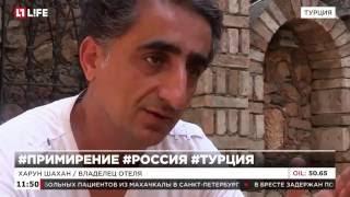 В Турцию возвращаются российские туристы(Эрдоган выразил сожаление о сбитом СА-24 Подробнее на сайте