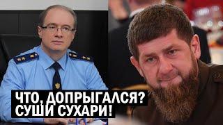 Сенсация - прокуратура нагнула Кадырова! Новости и политика