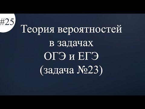 Теория вероятностей в задачах ОГЭ и ЕГЭ задача №23 #25