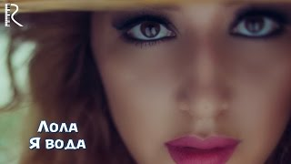Lola Yuldasheva | Лола Юлдашева - Я вода
