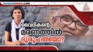 ഫാദർ കുര്യക്കോസിന്റെ മരണത്തിൽ ദുരൂഹതയുണ്ടോ? | Web Exclusive 22 Oct 2018