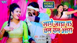 #VIDEO || लागे जाड़ा त चल जा आरा || #Rajesh Rasik का सबसे ज्यादा बजने वाला गाना | 2021 Bhojpuri Song