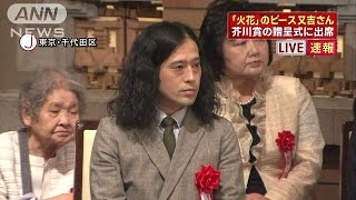 東京都内のホテルでは、第153回芥川賞・直木賞の贈呈式が行われていて、...