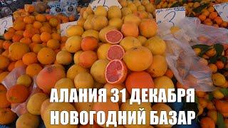 ALANYA Новогодний рынок в центре 31 декабря Цены на клубнику мандарины