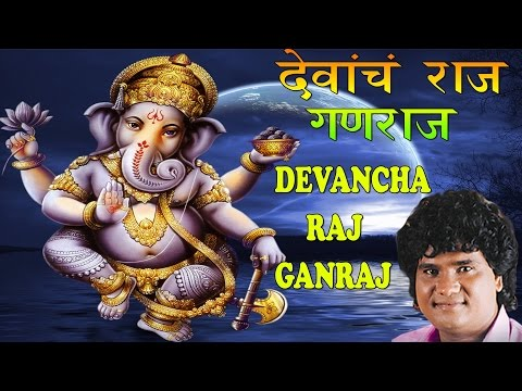 DEVAANCH RAJ GANRAJ MARATHI GANESH BHAJAN BY MILIND SHINDE I FULL VIDEO SONG I