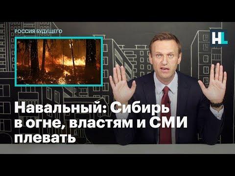 Навальный: Сибирь в