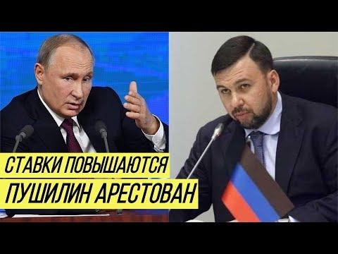 """В Москве арестовали Пушилина """"за помощь Украине"""""""