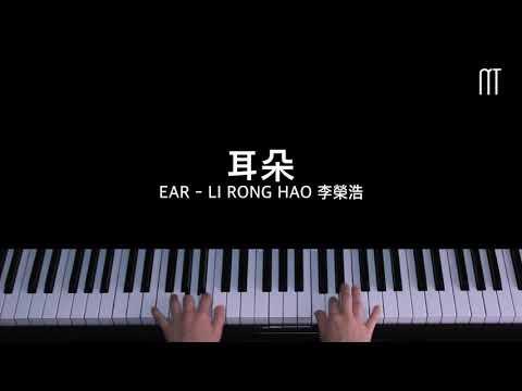 李荣浩 - 耳朵 钢琴抒情版 Ear Piano Cover
